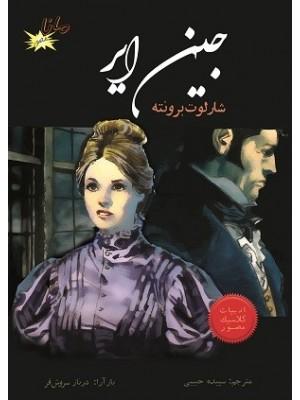 کتاب همراه جین ایر جلد دوم : مانا کتاب-کتاب همراه