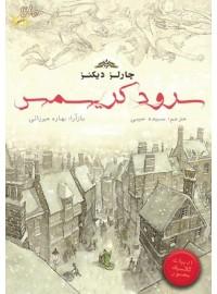 کتاب همراه سرود کریسمس :مانا کتاب -کتاب همراه