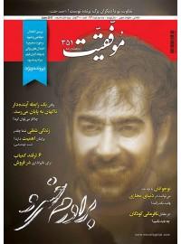 مجله موفقیت شماره 351