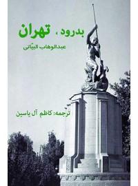 بدرود تهران