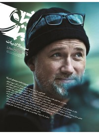 مجله سینما ادبیات شماره 36