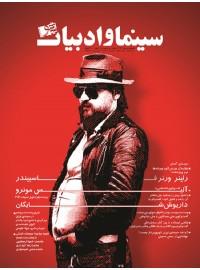 مجله سینما و ادبیات شماره 39