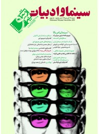 مجله سینما و ادبیات شماره 43